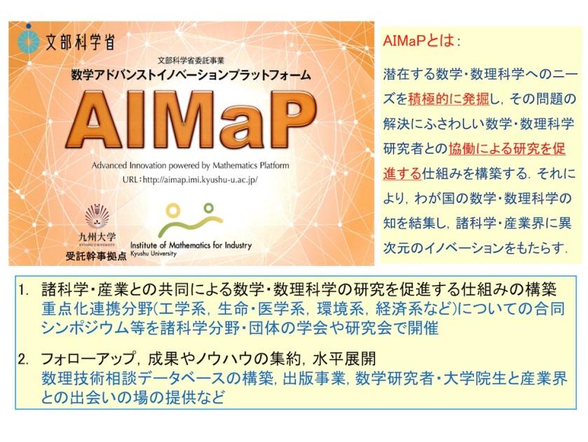 AIMaP170909